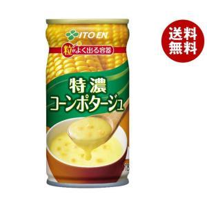 【送料無料】【2ケースセット】伊藤園 特濃コーンポタージュ 185g缶×30本入×(2ケース)
