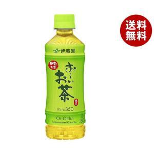 【送料無料】伊藤園 お〜いお茶 緑茶 350mlペットボトル×24本入