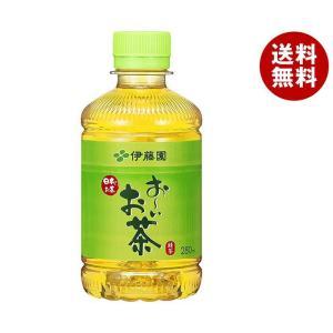 【送料無料】伊藤園 お〜いお茶 緑茶 280mlペットボトル×24本入 misonoya