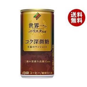 【送料無料】ダイドー ブレンド 微糖 世界一のバリスタ監修 185g缶×30本入