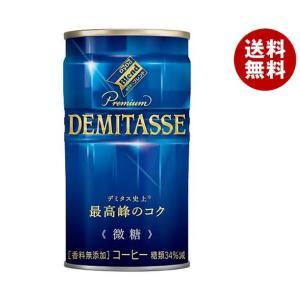 【送料無料】ダイドー ブレンド デミタスコーヒー 微糖 150g缶×30本入