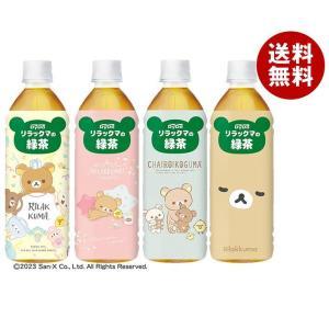 【送料無料】ダイドー リラックマのお茶(緑茶) 500mlペットボトル×24本入|misonoya