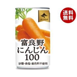 【送料無料】JAふらの 富良野にんじん100 160g缶×30本入|misonoya