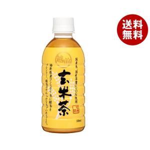 【送料無料】ハイピース 越前玄米茶 330mlペットボトル×24本入 misonoya
