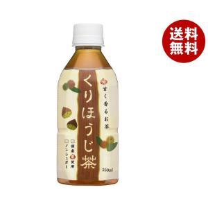 【送料無料】ハイピース くりほうじ茶 HOT&COLD 350mlペットボトル×24本入|misonoya