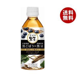 【送料無料】ハイピース だぶる黒茶 HOT&COLD 350mlペットボトル×24本入 misonoya