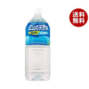 【送料無料】【2ケースセット】匠美 立山の天然水 2Lペット...