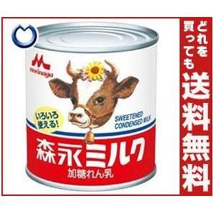 【送料無料】【2ケースセット】森永乳業 ミルク(練乳) 397g缶×24個入×(2ケース)