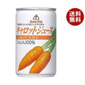 送料無料 ゴールドパック キャロットジュース 160g缶×30本入 MISONOYA PayPayモール店