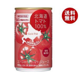 送料無料 【2ケースセット】ゴールドパック 北海道トマトジュース100%(食塩無添加) 160g缶×20本入×(2ケース)|MISONOYA PayPayモール店