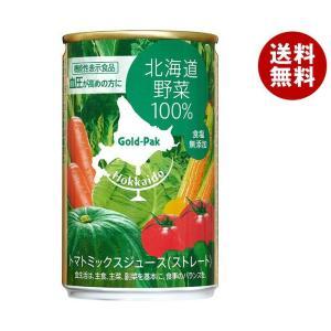 送料無料 ゴールドパック 北海道野菜100% 160g缶×20本入|MISONOYA PayPayモール店