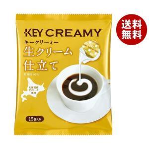 【送料無料】KEY COFFEE(キーコーヒー)  クリーミーポーション 生クリーム仕立て 4.5ml×15個×20袋入