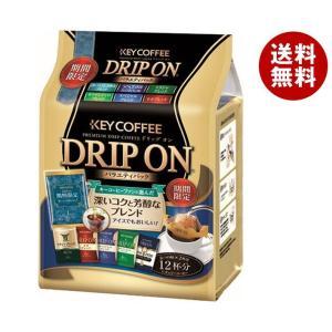 送料無料 KEY COFFEE(キーコーヒー) ドリップ オン バラエティパック (8g×12袋)×...