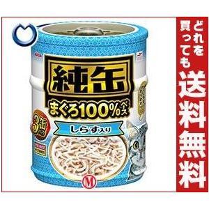 【送料無料】アイシア 純缶ミニ3P しらす入り...の関連商品4