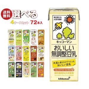 【送料無料】キッコーマン 豆乳飲料 選べる4ケースセット 200ml紙パック×72(18×4)本入 misonoya