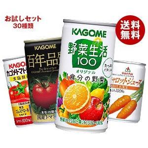送料無料 【福袋】いろいろなトマト・野菜・にんじんジュース飲んでみませんか?セット 30種類 30本...