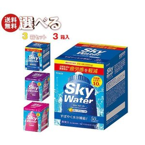 【送料無料】クラシエ スカイウォーター 選べる3箱セット 3(3種×1)箱入|misonoya