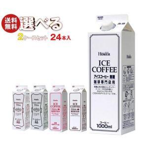 【送料無料】ホーマー アイスコーヒー 選べる2ケースセット 1000ml紙パック×24(12×2)本入|misonoya