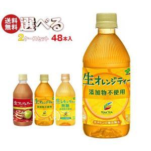 送料無料 伊藤園 TEAS'TEA 選べる2ケースセット 500mlペットボトル×48(24×2)本...