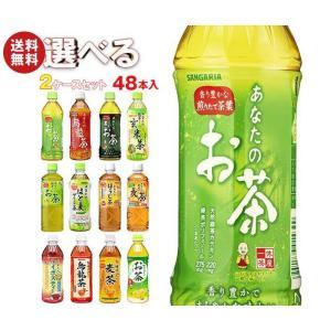 【送料無料】サンガリア お茶シリーズ 選べる2ケースセット 500mlペットボトル×48(24×2)本入|misonoya