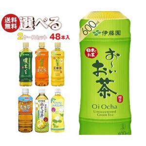 送料無料 伊藤園 茶飲料 選べる2ケースセット 525mlPET×48(24×2)本入(一部、500...