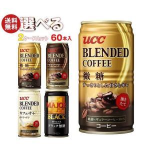 【送料無料】UCC ブレンドコーヒー 選べる2ケースセット 185g缶×60(30×2)本入|misonoya