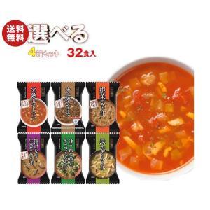 【送料無料】MCFS フリーズドライ 一杯の贅沢 味噌汁&スープ 選べる40食セット (10食×4箱入) misonoya