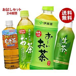 【送料無料】【福袋】いろいろなお茶・烏龍茶飲んでみませんか?セット 24種類 24本 おーいお茶 十六茶 生茶など|misonoya