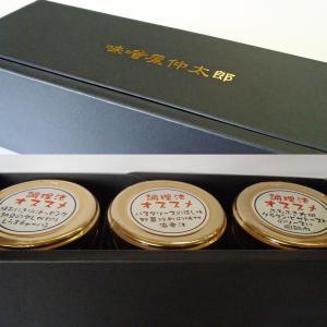 しらす・えび・金目鯛味噌3種セット《通常梱包》【セット割引】 (保存料・着色料・化学調味料不使用)