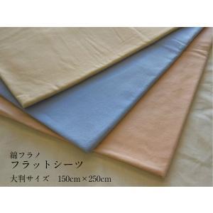 <日本製>あったか 綿フラノフラットシーツ ピンク、ブルー、ベージュ、ブラウン miss-crosse