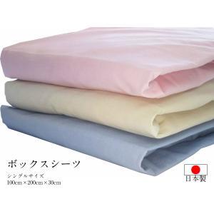 取付け、取外しが簡単なベッドマットレス用のシーツ  綿100% 日本製 ボックスシーツ シングルサイズ miss-crosse
