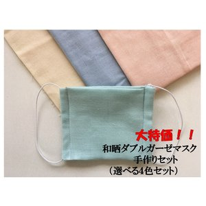手作りマスクキット〜選べるカラー4枚セット〜 miss-crosse