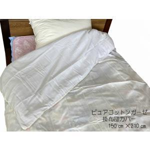 ピュアコットンガーゼ 掛布団カバー 150X210cm miss-crosse