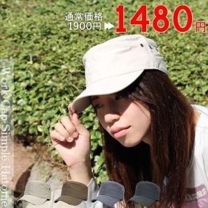 帽子 春夏 帽子 メンズ 夏 キャップ セール  レディース キャップ ゴルフ帽 キャップ メンズ メンズキャップ ワークキャップシンプルハトメ 婦人帽子|missa-more