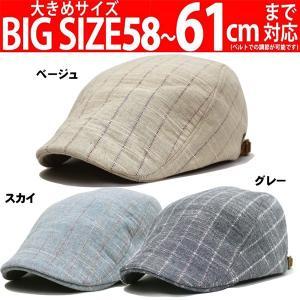 帽子 メンズ 大きいサイズ 夏 送料無料 メンズ ぼうし ボウシ 帽子 レディース ぼうし ハンチング 春帽子夏帽子 帽子 メンズ 50 代 40代 帽子屋 |missa-more
