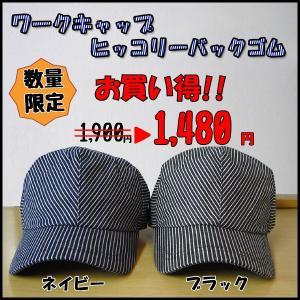 帽子 ワークキャップ  帽子 レディースキャップ 帽子メンズ セールキャップ ぼうし パン屋さん|missa-more