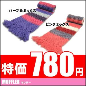 780円 マフラー レディース メンズ セール品|missa-more
