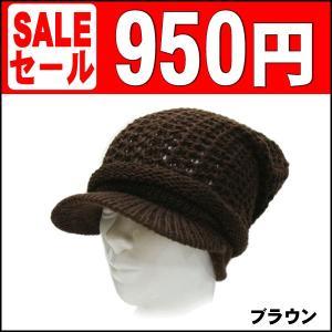 帽子 セール 訳あり キャスケット・ニット レディース帽子 つば付きニット帽 メンズ帽子 ニットキャップ|missa-more