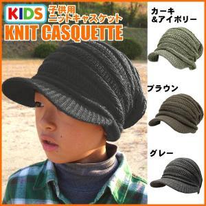 帽子 キッズ 子供 帽子 帽子 ぼうし 送料無料 スキー 帽子 キッズ 帽子 キッズ 帽子kids(キッズ) 子供帽子|missa-more