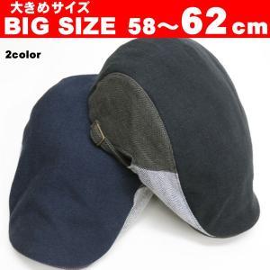 帽子 大きいサイズ 帽子 メンズ 送料無料 大きいサイズ ビッグ 父の日 メンズ Hunting 父の日 敬老の日 春・夏 ハンチング メンズ帽 ぼうし|missa-more