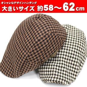 帽子 メンズ 大きいサイズ 秋物  帽子 ハンチング 秋・冬 帽子 メンズ帽子レディース ぼうし 大きめ サイズ ぼうし ボウシ|missa-more