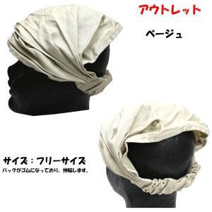 帽子 送料無料 アウトレット ターバン メンズ 帽子 レディース バンダナ|missa-more