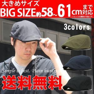 帽子 メンズ 大きいサイズ ビッグ ハンチング 帽子レディース ハンチング帽 ぼうし ボウシ 春 キャップ 送料無料 ネコポス 父の日|missa-more