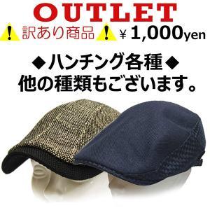 帽子 メンズ ハンチング アウトレット 訳あり 帽子 レディース 帽子 メンズ帽子 ハンチング帽 ぼうし|missa-more