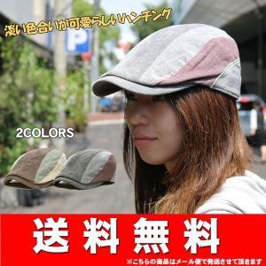 帽子/メンズ 送料無料 メール便 レディース帽子メンズ帽子 ぼうしハンチング帽子 メンズ 男女兼用 秋 冬|missa-more