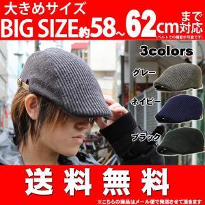 帽子メンズ ハンチング帽子 大きいサイズ 送料無料 メール便 ニット 秋・冬 ぼうし ボウシ キャップ HANTING|missa-more