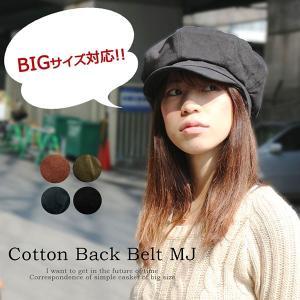 帽子 レディース メンズ キャスケット 大きい 大きめ  UV 紫外線 ぼうし 秋 冬 男女兼用   小顔効果 bousi ビッグサイズ 帽子 メンズ おしゃれ|missa-more