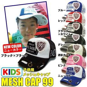 子供 帽子 帽子 キッズ 帽子 キャップ ジュニア 帽子 キッズ 親子ペア キャップ/帽子 子供用 kids メッシュキャップ/ジュニア  親子 おそろい 帽子 |missa-more