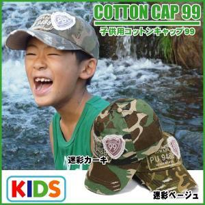 帽子 子供 帽子 子供キャップ  帽子 ジュニア キッズ帽子 KIDS ぼうし  小さいサイズ 送料無料子供 帽子 cap|missa-more