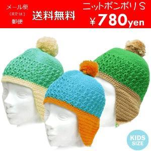 帽子 耳あて付 帽子 子供用 キッズニット帽 スキー ニットキャップ ニット 送料無料|missa-more